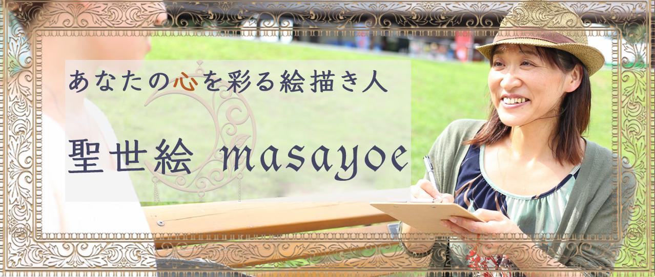 あなたの心を彩る絵描き人 聖世絵 masayoe